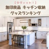 【ラヴィット!】無印良品のキッチン収納グッズランキング