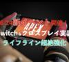 【Apex Legends】6/24から新イベント!マップ改変やライフライン超絶強化、クロスプレイ実装など