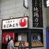 名古屋を食い尽くす関ヶ原オフ - その2(完結)