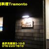 石窯料理Tramonto〜2020年11月のグルメその8〜