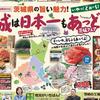 企画 メインテーマ 茨城は日本一もあっど カスミ 11月10日号