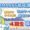 3ヶ月で未経験・初心者からWebマーケターになれる「WEBMARKSの養成スクール」