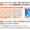 【9/13~9/26】(セブンイレブン)期間中、App Store&iTunesギフトカードを5万円以上購入&キャンペーンサイト登録で対象のApple製品をもれなくプレゼント