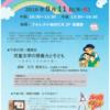 宮川健郎さん講演会 ~夏休み、児童文学をより楽しく~