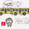 【27】バスがらみのエピソード、黄色いヒモだけではない。ドライバーに「降りろ」と言われてびびる私