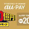 「au PAY」利用で2020年2月10日から「誰でも!毎週10億円!もらえるキャンペーン」開催!