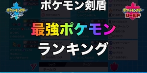 【ポケモン剣盾】バトル使用率ランキング【最強】