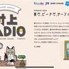 変なほうが面白いんですよね、こういうのw:村上RADIO第26回