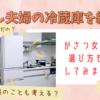 夫婦ふたり暮らしの冷蔵庫ってサイズはどれくらい?購入の決め手となった新婚がさつ女子夫婦のポイントを紹介!
