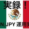 【170日目 2020/8/25 運用実績】