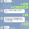 中国の携帯番号で登録したLINE、乗っ取られる