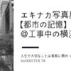 横浜駅の工事とエキナカ写真展【都市の記憶】(漫画『バンビーノ』から)