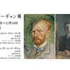 ゴッホとゴーギャン 日本初の二人展