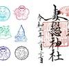 妻恋神社のねこまつり限定御朱印(東京・湯島)
