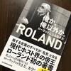 「俺か、俺以外か」ホストの帝王ローランドの本を買った!という報告