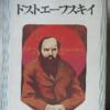 河出文芸読本「ドストエーフスキイ」(河出書房)-2