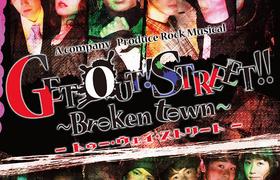 【舞台】GET OUT! STREET!! ~Broken town~ -トゥー・ウェイ・ストリートー(千秋楽)