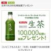 キリン 「生茶」  クーポン ~5/21まで応募