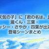 【天気の子】瀧くん・みつは・よつは・テッシー・さやちん登場シーンまとめ!君の名はメンバーどこ?