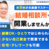 【開業】自宅で出来る婚活ビジネス