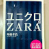ZARAの本当の凄さにあなたは気付いているだろうか?