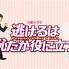 妄想の30kmジョグ 〜妄想の内容でジョグのペースは変わるか?〜