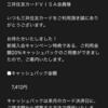 三井住友カードの20%還元を受けました【2020年4月分】