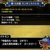 level.1251【ウェイト120】第168回闘技場ランキングバトル初日