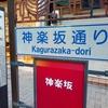 【おすすめ!】神楽坂の酒屋・ワインショップ9選