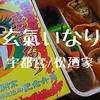 【宇都宮駅弁】松廼家ワンコイン弁当「玄氣いなり」個性的な稲荷がポイント