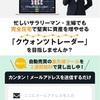 2000人を超える受講生が 続々と月収50万円を達成中!!