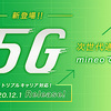 「mineo」が5G通信オプションを+200円で提供!〜トリプルキャリアで安心も,問題は通信速度だ〜