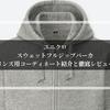 ユニクロ 「 スウェットフルジップパーカ」のメンズ用コーディネート紹介と徹底レビュー