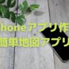 iPhoneアプリ作成:簡単地図アプリ