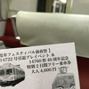 宇奈月温泉駅&宇奈月駅へ【地鉄フリー乗車券で駅めぐり・その6】