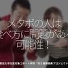 1233食目「メタボの人は[食べ方に問題がある]可能性!」長野県佐久市住民対象コホート研究「佐久健康長寿プロジェクト」より
