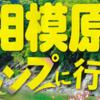 るるぶ特別編集「相模原へキャンプに行こう」発行!(10月15日)