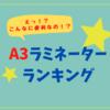 【2020】おすすめA3ラミネーターランキング 選ぶならコレで決まり!