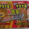 ぺヤングの変わり種『W激辛 HALF&HALFハーフ&ハーフ』を食べてしまった話...。