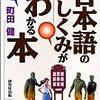 今月の読書テーマは「日本語文法」