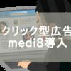 【運営】Adsenseにシカトされているからmedi8を導入した