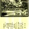 伊予吉田の文化遺産 (吉田風物畫帖/小林朝治著) 第40回 君ケ浦