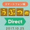 『どうぶつの森』スマートフォン版の情報が10月25日昼12時から公開