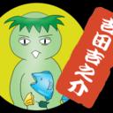 吉田吉之介イラスト&雑記ブログ