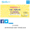 バニラエアが関空ー奄美大島を3月26日から就航! 新規路線開設記念セール!