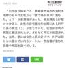 井戸に3歳児が転落して死亡事件。長崎県西海市