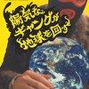 【2616冊目】伊坂幸太郎『陽気なギャングが地球を回す』