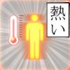 アプリを公開しました。「真夏のアスファルトはとても熱い」