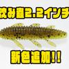 【一誠】細かく動く脚が付いたイモ虫系ワーム「沈み蟲 2.2インチ」に新色追加!