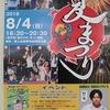 2019年8月4日は海田市駐屯地の夏祭り!